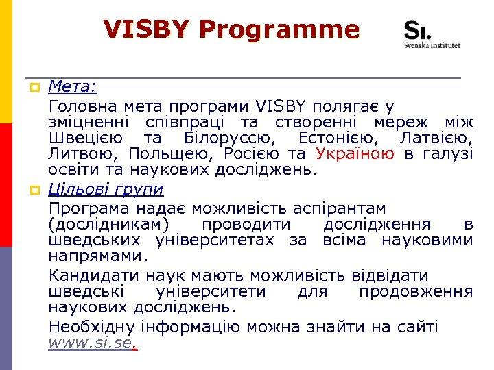 VISBY Programme p p Мета: Головна мета програми VISBY полягає у зміцненні співпраці та