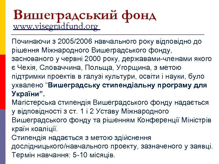 Вишеградський фонд www. visegradfund. org Починаючи з 2005/2006 навчального року відповідно до рішення Міжнародного