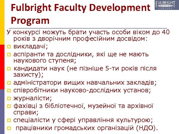 Fulbright Faculty Development Program У конкурсі можуть брати участь особи віком до 40 років