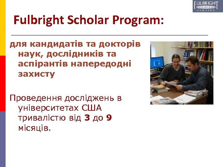 Fulbright Scholar Program: для кандидатів та докторів наук, дослідників та аспірантів напередодні захисту Проведення