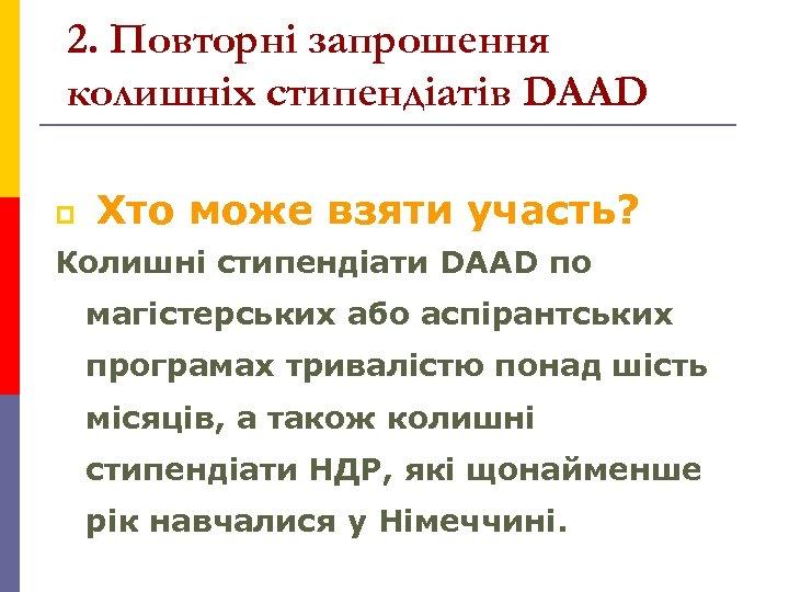 2. Повторні запрошення колишніх стипендіатів DAAD p Хто може взяти участь? Колишні стипендіати DAAD