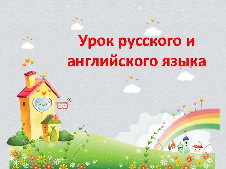 Урок русского и английского языка