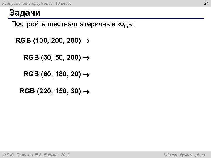 Кодирование информации, 10 класс 21 Задачи Постройте шестнадцатеричные коды: RGB (100, 200) RGB (30,