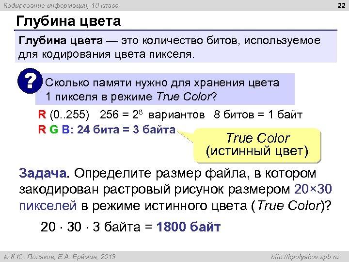 22 Кодирование информации, 10 класс Глубина цвета — это количество битов, используемое для кодирования