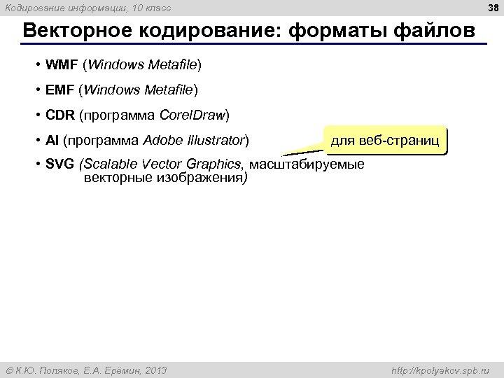 38 Кодирование информации, 10 класс Векторное кодирование: форматы файлов • WMF (Windows Metafile) •
