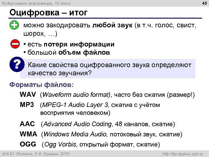 45 Кодирование информации, 10 класс Оцифровка – итог можно закодировать любой звук (в т.