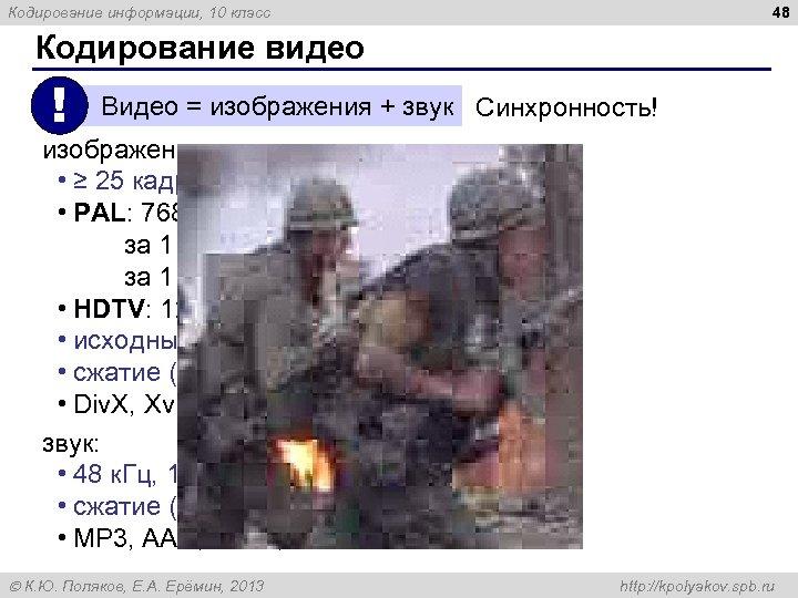 48 Кодирование информации, 10 класс Кодирование видео ! Видео = изображения + звук Синхронность!