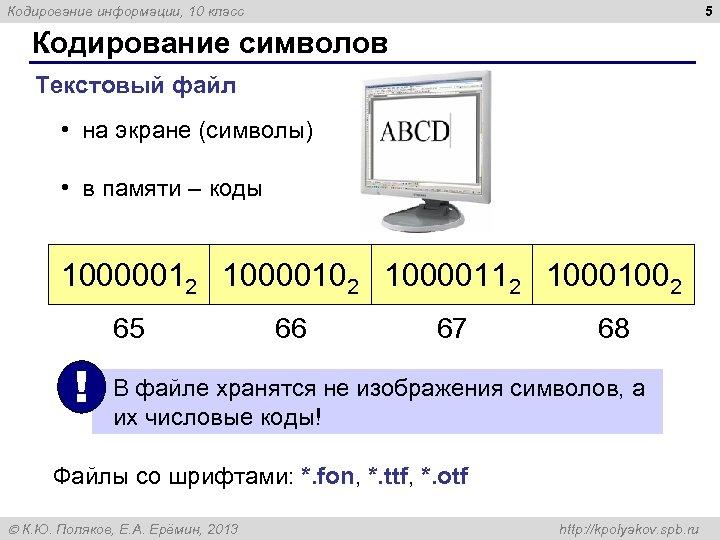 5 Кодирование информации, 10 класс Кодирование символов Текстовый файл • на экране (символы) •