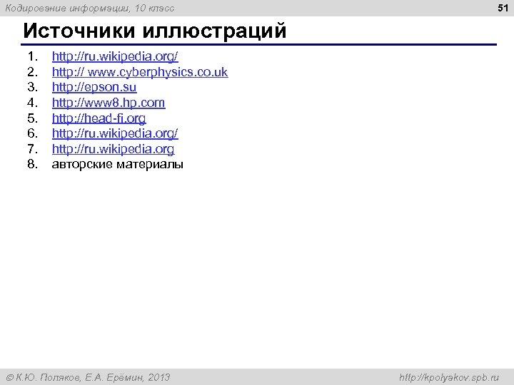 Кодирование информации, 10 класс 51 Источники иллюстраций 1. 2. 3. 4. 5. 6. 7.