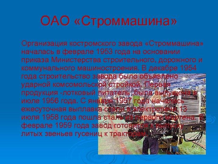 ОАО «Строммашина» Организация костромского завода «Строммашина» началась в феврале 1953 года на основании приказа
