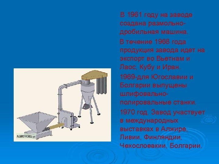 В 1961 году на заводе создана размольнодробильная машина. В течение 1968 года продукция завода