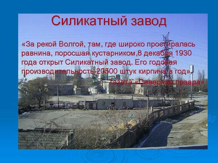 Силикатный завод «За рекой Волгой, там, где широко простиралась равнина, поросшая кустарником, 8 декабря