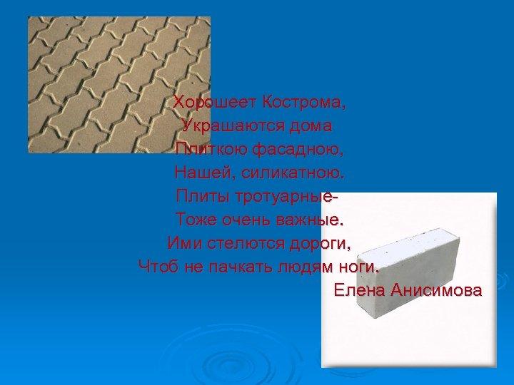 Хорошеет Кострома, Украшаются дома Плиткою фасадною, Нашей, силикатною. Плиты тротуарные. Тоже очень важные. Ими
