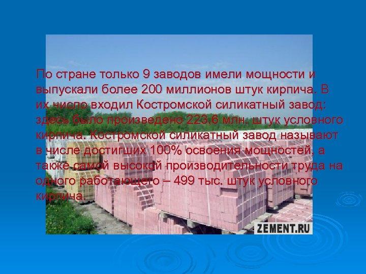 По стране только 9 заводов имели мощности и выпускали более 200 миллионов штук кирпича.