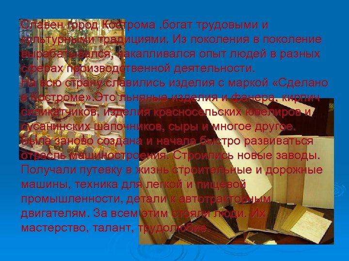 Славен город Кострома , богат трудовыми и культурными традициями. Из поколения в поколение вырабатывался,