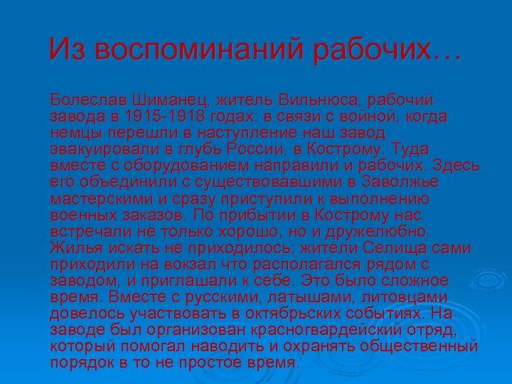 Из воспоминаний рабочих… Болеслав Шиманец, житель Вильнюса, рабочий завода в 1915 -1918 годах: в