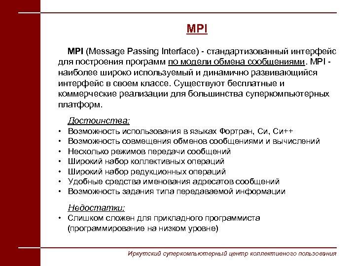 МPI MPI (Message Passing Interface) - стандартизованный интерфейс для построения программ по модели обмена
