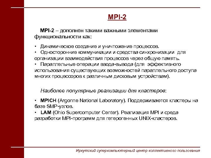 МPI-2 MPI-2 – дополнен такими важными элементами функциональности как: • Динамическое создание и уничтожение