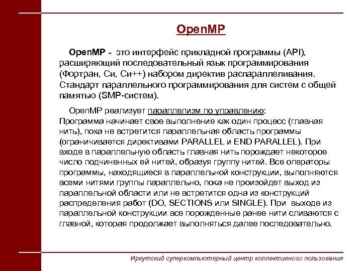 Open. МP Open. MP - это интерфейс прикладной программы (API), расширяющий последовательный язык программирования