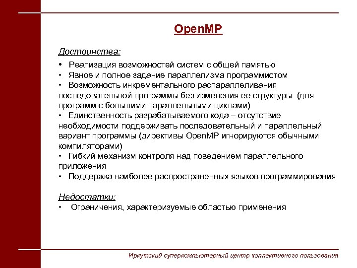 Open. МP Достоинства: • Реализация возможностей систем с общей памятью • Явное и полное