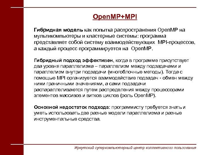 Open. МP+MPI Гибридная модель как попытка распространения Open. MP на мультикомпьютеры и кластерные системы: