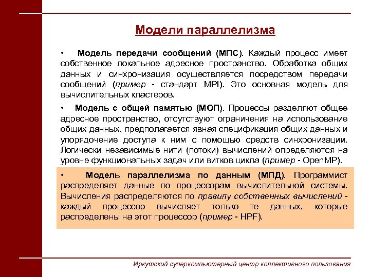 Модели параллелизма • Модель передачи сообщений (МПС). Каждый процесс имеет собственное локальное адресное пространство.