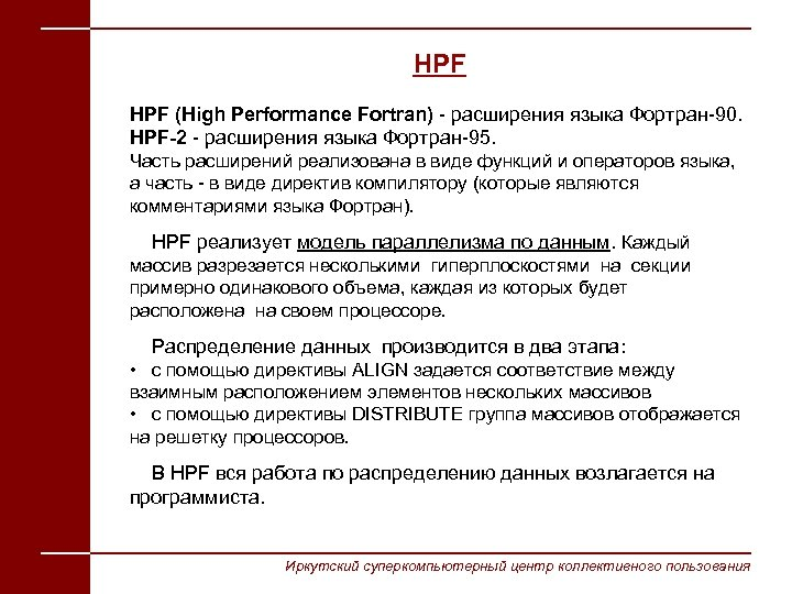 HPF (High Performance Fortran) - расширения языка Фортран-90. HPF-2 - расширения языка Фортран-95. Часть