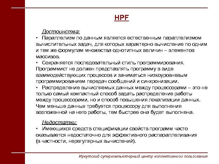 HPF Достоинства: • Параллелизм по данным является естественным параллелизмом вычислительных задач, для которых характерно