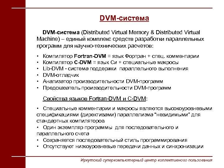 DVM-система (Distributed Virtual Memory & Distributed Virtual Machine) – единый комплекс средств разработки параллельных