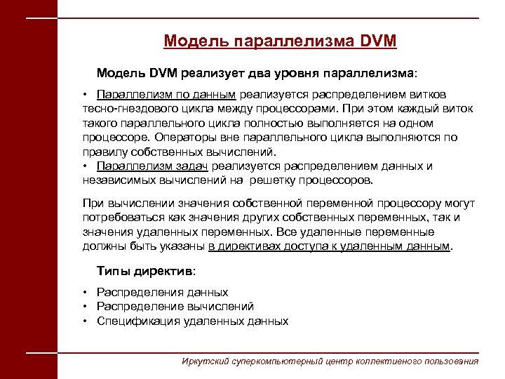 Модель параллелизма DVM Модель DVM реализует два уровня параллелизма: • Параллелизм по данным реализуется