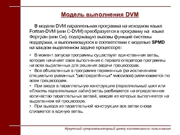 Модель выполнения DVM В модели DVM параллельная программа на исходном языке Fortran-DVM (или C-DVM)