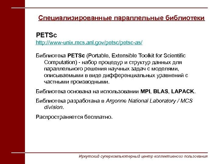 Специализированные параллельные библиотеки PETSc http: //www-unix. mcs. anl. gov/petsc-as/ Библиотека PETSc (Portable, Extensible Toolkit