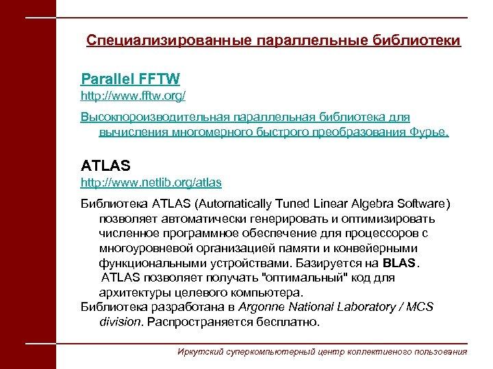 Специализированные параллельные библиотеки Parallel FFTW http: //www. fftw. org/ Высокпороизводительная параллельная библиотека для вычисления
