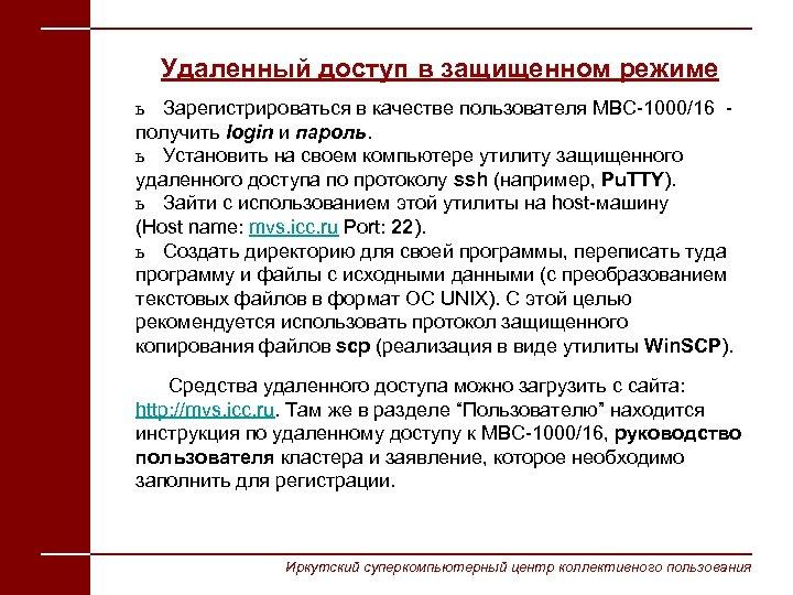 Удаленный доступ в защищенном режиме ь Зарегистрироваться в качестве пользователя МВС-1000/16 - получить login
