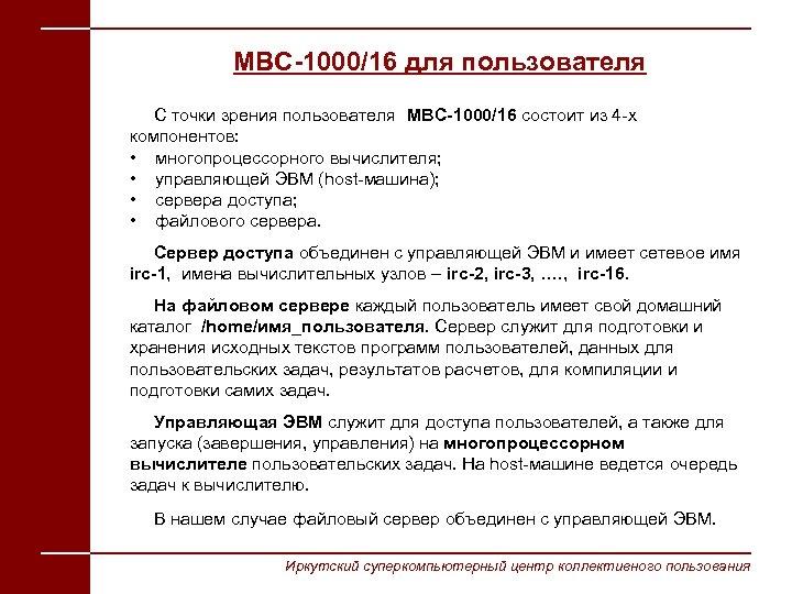 МВС-1000/16 для пользователя С точки зрения пользователя МВС-1000/16 состоит из 4 -х компонентов: •