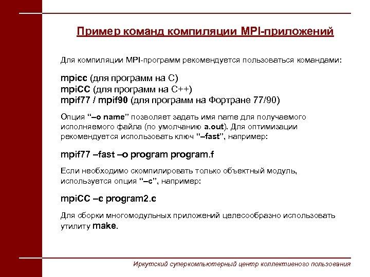 Пример команд компиляции MPI-приложений Для компиляции MPI-программ рекомендуется пользоваться командами: mpicc (для программ на