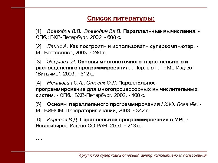 Список литературы: [1] Воеводин В. В. , Воеводин Вл. В. Параллельные вычисления. - СПб.
