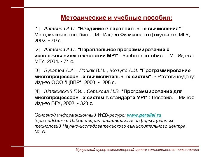 Методические и учебные пособия: [1] Антонов А. С.