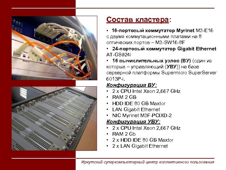 Состав кластера: • 16 -портовый коммутатор Myrinet M 3 -E 16 с двумя коммутационными