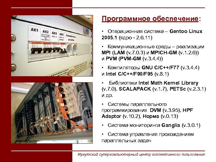 Программное обеспечение: • Операционная система – Gentoo Linux 2005. 1 (ядро - 2. 6.