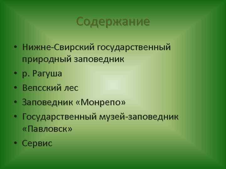 Содержание • Нижне-Свирский государственный природный заповедник • р. Рагуша • Вепсский лес • Заповедник