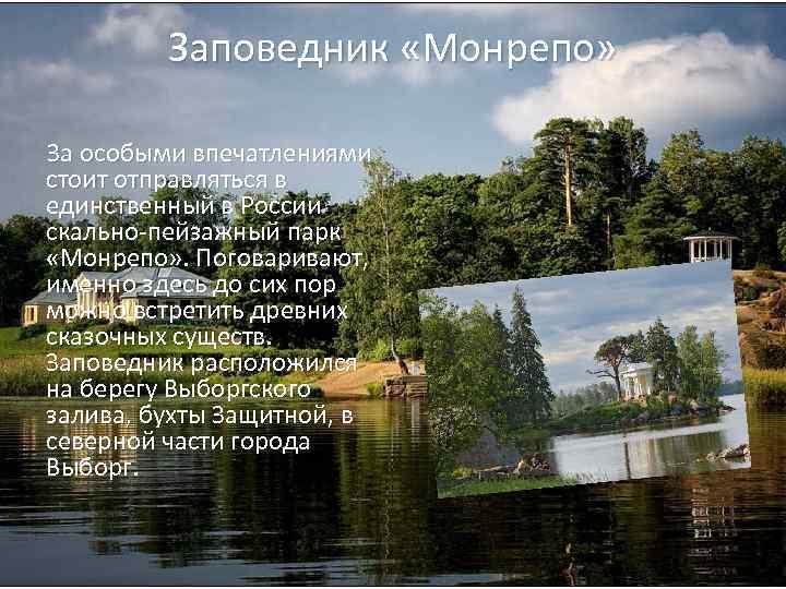 Заповедник «Монрепо» За особыми впечатлениями стоит отправляться в единственный в России скально-пейзажный парк «Монрепо»