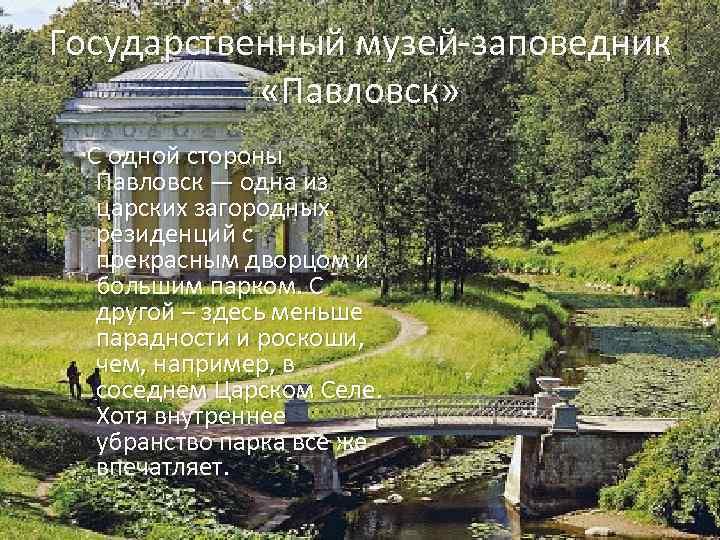 Государственный музей-заповедник «Павловск» С одной стороны Павловск — одна из царских загородных резиденций с