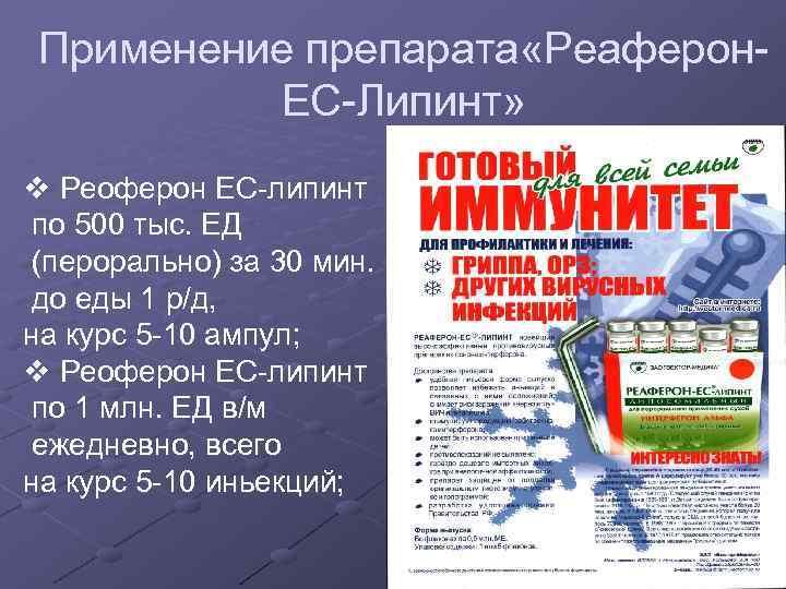 Применение препарата «Реаферон. ЕС-Липинт» v Реоферон ЕС-липинт по 500 тыс. ЕД (перорально) за 30