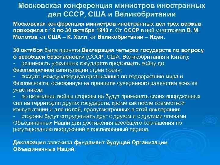 Московская конференция министров иностранных дел СССР, США и Великобритании Московская конференция министров иностранных дел