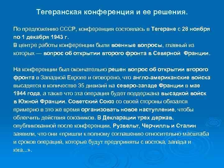 Тегеранская конференция и ее решения. По предложению СССР, конференция состоялась в Тегеране с 28