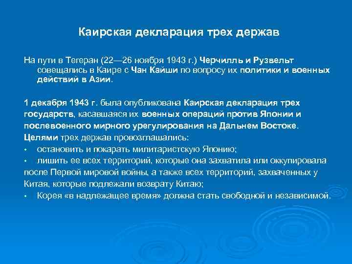 Каирская декларация трех держав На пути в Тегеран (22— 26 ноября 1943 г. )