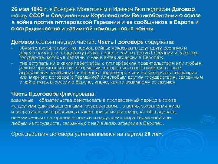 26 мая 1942 г. в Лондоне Молотовым и Иденом был подписан Договор между СССР