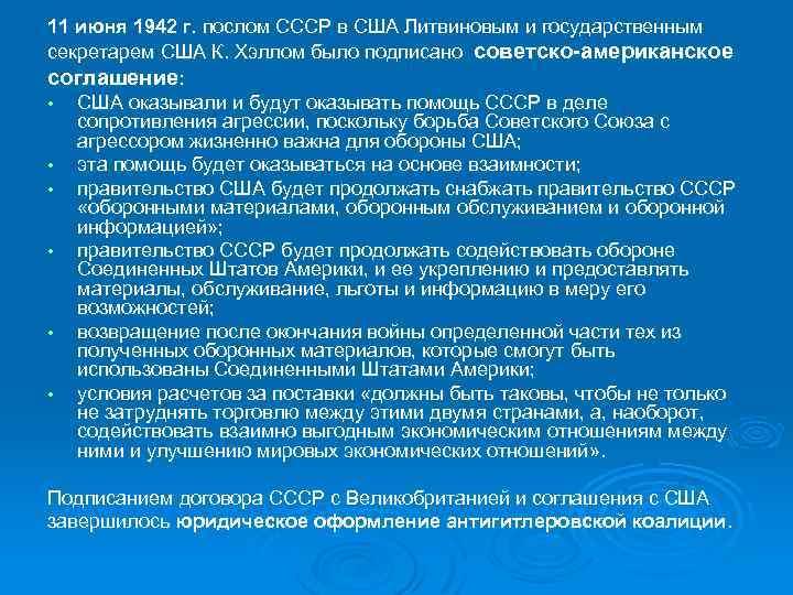 11 июня 1942 г. послом СССР в США Литвиновым и государственным секретарем США К.