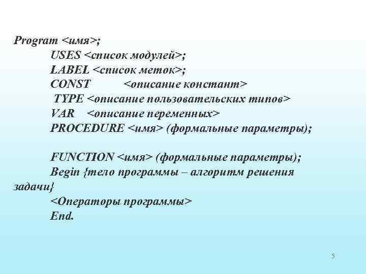 Program <имя>; USES <список модулей>; LABEL <список меток>; CONST <описание констант> TYPE <описание пользовательских